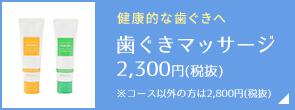 健康的な歯ぐきへ 歯ぐきマッサージ2,300円(税抜) ※コース以外の方は2,800円(税抜)