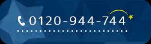 0120-944-744