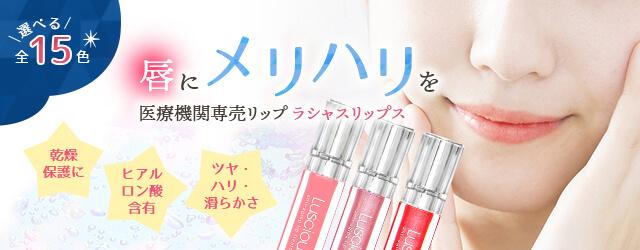 選べる全15色 唇にメリハリを 乾燥保護に ヒアルロン酸含有 ツヤ・ハリ・滑らかさ